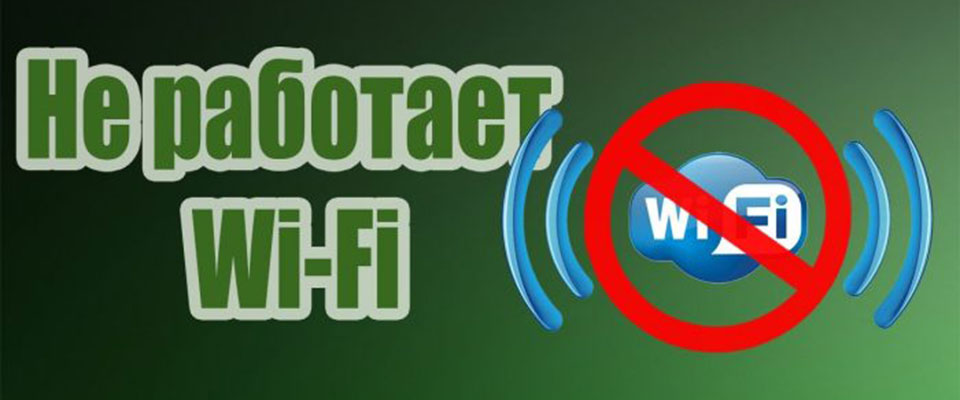 Не работет wi-fi на наутбуке